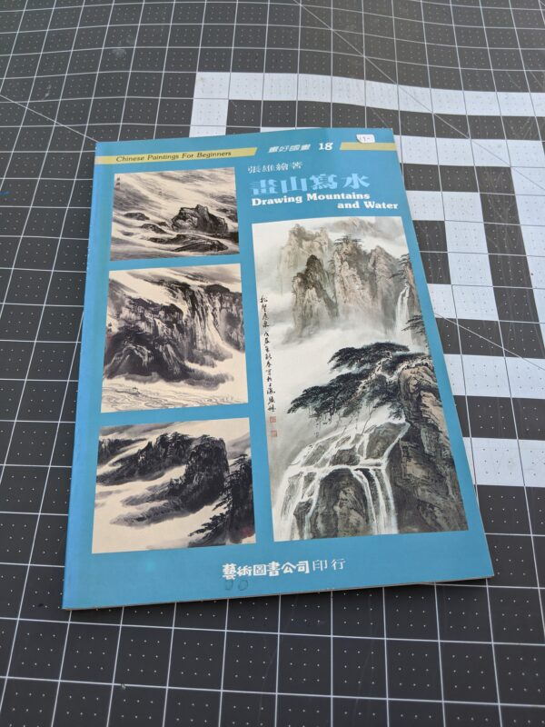 Chinese Paintings For Beginners: #18 Drawing Mountains and Water