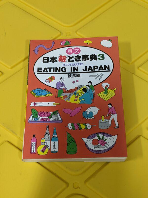 Illustrated Eating In Japan by Japan Travel Bureau Inc. 1987