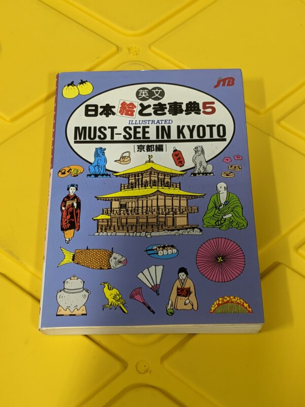 Illustrated Must See In Tokyo by Japan Travel Bureau Inc. 1989